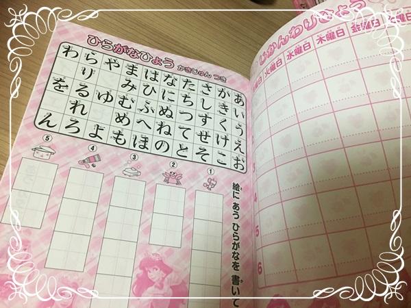 ロフトの福袋に入ってたかわいいノート