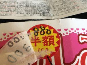 プリキュア福袋に貼られていた割引シール
