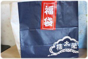 榮太郎の福袋に使われた紙袋。