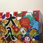 ヨドバシ福袋の箱