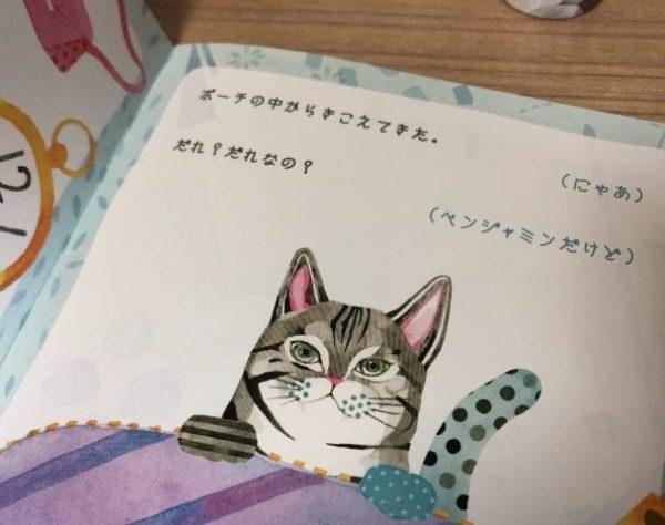 猫のベンジャミン物語