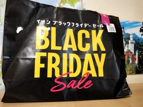 ブラックフライデー福袋
