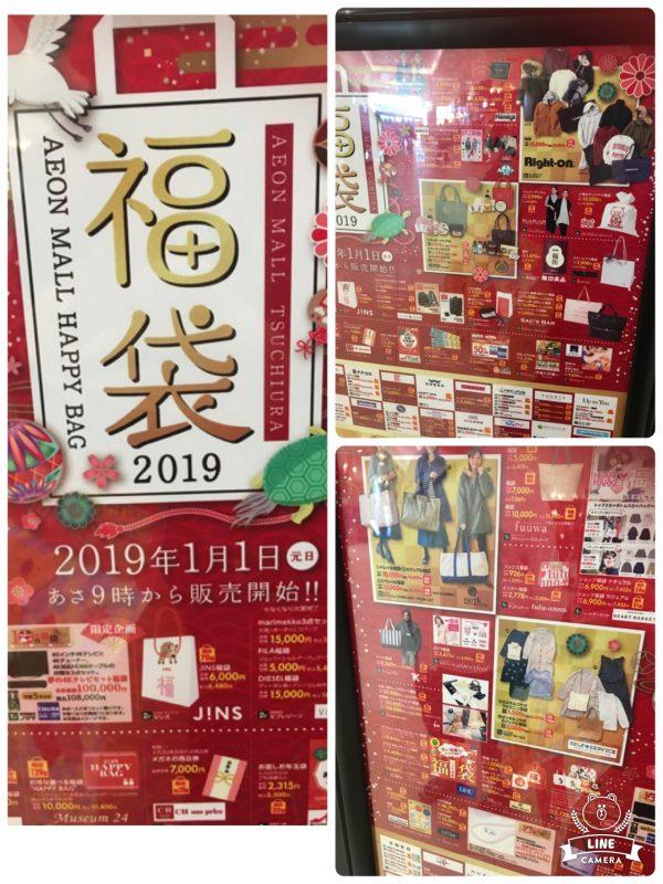 土浦イオンの福袋2019