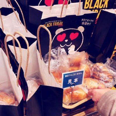 ブラックフライデー福袋パン