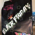 トイザらスブラックフライデー福袋