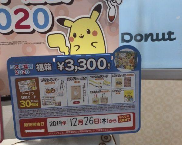 ミスド福袋の3300円福袋