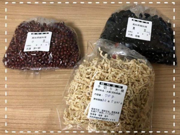 越知町ふるさと納税返品はいってた豆、切り干し大根