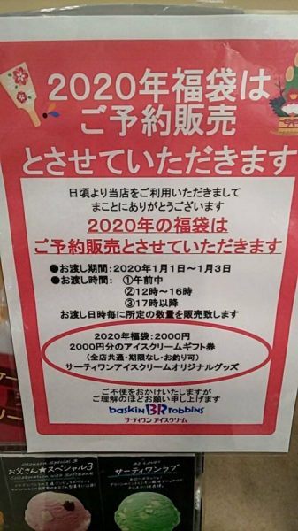サーティワン2020年福袋予約告知