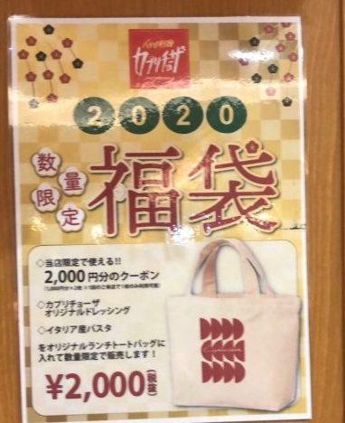 成田イオンで売ってるカプリチョーザ福袋