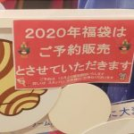 サーティワンの福袋告知2020