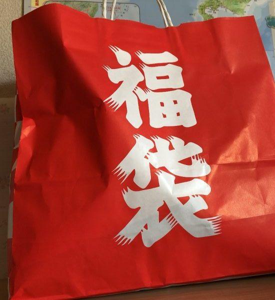 おなじみの福袋の袋