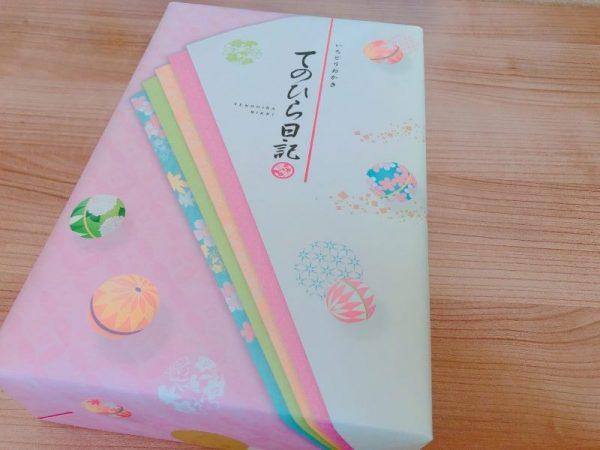 手のひら日記