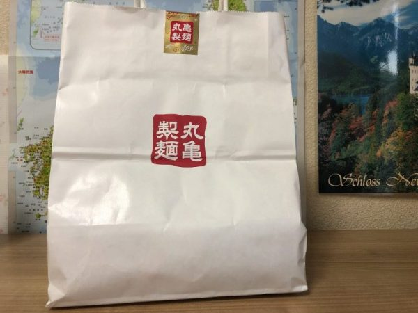 丸亀製麺福袋の2020版