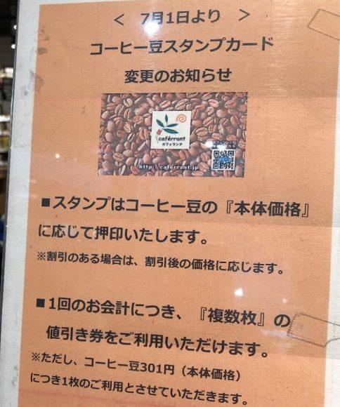 カフェランテのコーヒー豆スタンプカード