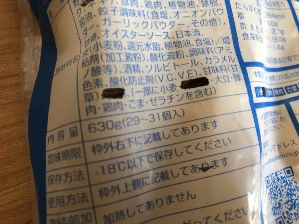 幸楽苑福袋冷凍食品