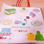 鎌倉パスタの福袋