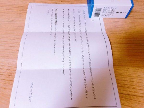 長崎復興福袋