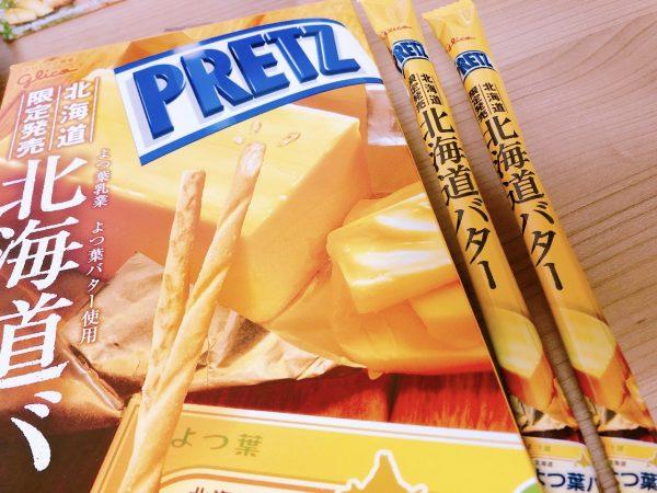 プリッツ北海道バター