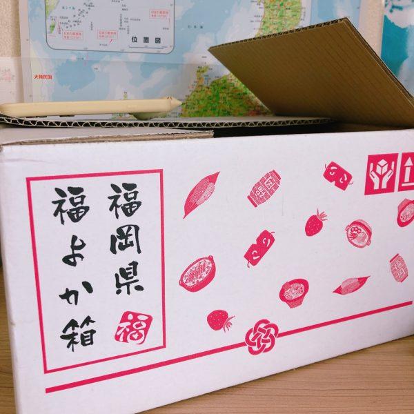 福岡県復興福袋届いた