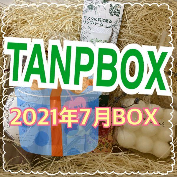 TANPBOX7月ボックス中身ネタバレ