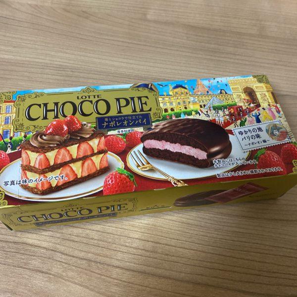 ロッテお菓子の定期便に入ってたナポレオンパイのチョコパイ