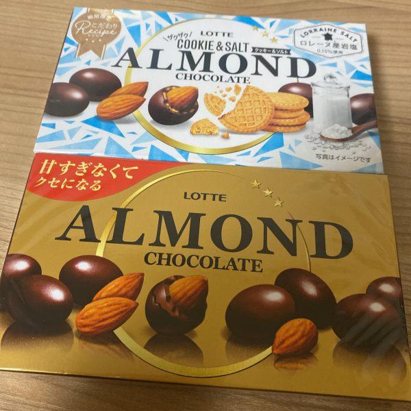 お菓子の定期便に入っていたアーモンドチョコ